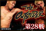 THE OUTSIDER 2013 vol.5 ベストバウト【第28戦】