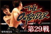 THE OUTSIDER 2014 vol.1 ベストバウト【第29戦】