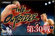 THE OUTSIDER 2014 vol.2 ベストバウト【第30戦】