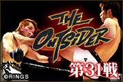 THE OUTSIDER 2014 vol.3 ベストバウト【第31戦】