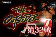 THE OUTSIDER 2014 vol.4 ベストバウト【第32戦】