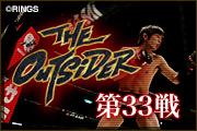 THE OUTSIDER 2014 vol.5 ベストバウト【第33戦】