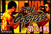 THE OUTSIDER 2015 Vol.1 ベストバウト 【第34戦】