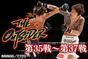 THE OUTSIDER 35-37th 2015年・夏の3大会 怒涛の全68試合