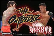 THE OUTSIDER 大田区総合体育館スペシャル