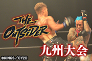 THE OUTSIDER 九州大会~熊本の陣~ 2015.8.30(SUN)