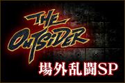 THE OUTSIDER 場外乱闘SP