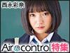 Air controlの新作は毎月25日、DVD発売と同時に動画配信開始!