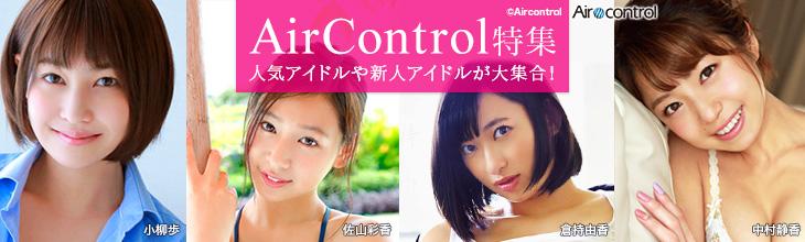 Air control特集 元気いっぱいイメージ~セクシーイメージまで揃うAir controlを見逃せない!!