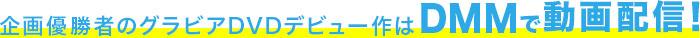 企画優勝者のグラビアDVDデビュー作はDMMで動画配信!