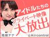 「~私生活むきだしバラエティ~キリウリ$アイドル」#17追加!
