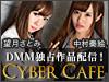「CYBER CAFÉ」は女性のボディライン&脚線美をとことん追求します!DMM独占配信作を毎月更新中!