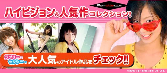 ハイビジョン&人気作コレクション! ラブリーでセクシーな大人気アイドル作品をチェック!!