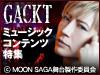 GACKT ミュージックコンテンツ配信!
