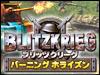 ブリッツクリーグ〜バーニングホライズン〜日本語版