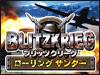 ブリッツクリーグ〜ローリングサンダー〜日本語版