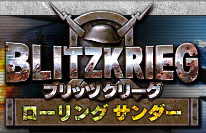 ブリッツクリーグ〜ローリングサンダー