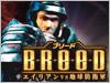 ブリード 〜エイリアンvs地球防衛軍〜 日本語版