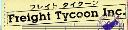 フレイト タイクーン 日本語版