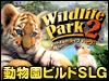 ワイルドライフ パーク 2 日本語版
