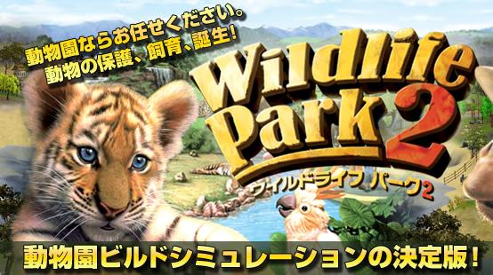 ワイルドライフ パーク 2 動物園ならお任せください。動物の保護、飼育、誕生! 動物園ビルドシュミレーションの決定版!