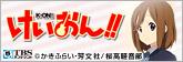 けいおん!!【TBSオンデマンド】