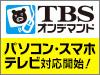 TBSオンデマンドがスマートフォンとテレビ再生に対応しました!