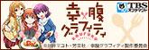 幸腹グラフィティー【TBSオンデマンド】