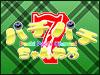 パチ・スロ実践・攻略番組をお届け!「パチパチ7ちゃんねる特集」