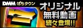 ぱちタウンオリジナル動画を無料配信!