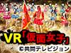 VR「仮面女子」バラエティフロアにて配信中!