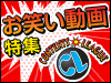 話題の芸人が続々追加!「コンテンツリーグ お笑い動画特集」