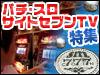 パチ・スロサイトセブンTVにて新番組「マネーの豚~100万円争奪スロバトル~」配信!