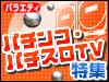 攻略情報満載!パチ・スロ動画配信中!