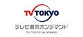 テレビ東京オンデマンド