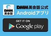 DMM英会話 オンラインでマンツーマン英会話レッスン Androidアプリ