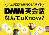 DMM英会話なんてuKnow?