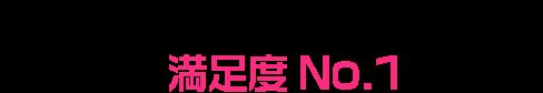 オンライン英会話ランキング4部門で満足度No.1獲得!