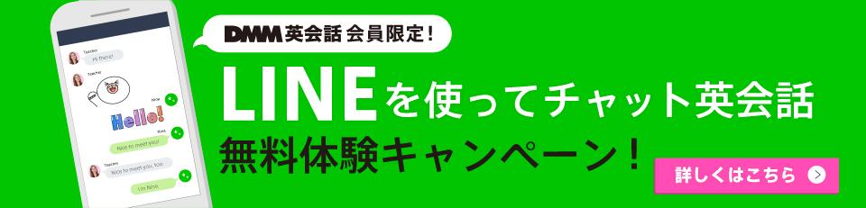 LINEでチャット英会話お試しキャンペーン (10/14まで)