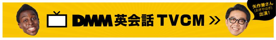DMM英会話 CM放送中!矢作(おぎやはぎ)出演中!