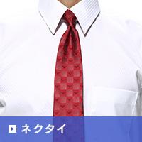 シャツ/ネクタイ