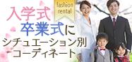 入学・卒業式コーディネート特集
