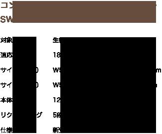 コンビ ホワイトレーベル ネムリラ AUTO SWING BEDi キャラメルベージュ