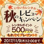 秋のレビューキャンペーン開催中!