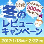 冬のレビューキャンペーン開催中!