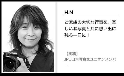 カメラマン情報 H.N