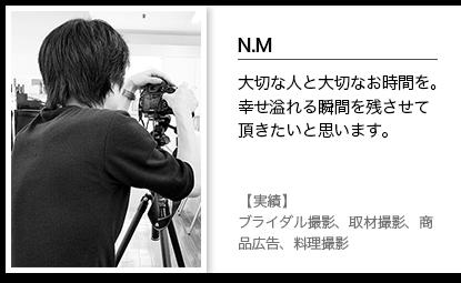 カメラマン情報 N.M