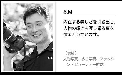カメラマン情報 S.M