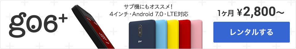 サブ機にもオススメ!4インチ・Android 7.0・LTE対応 g06+