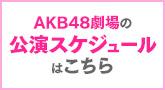 AKB48劇場の公演スケジュールはこちら